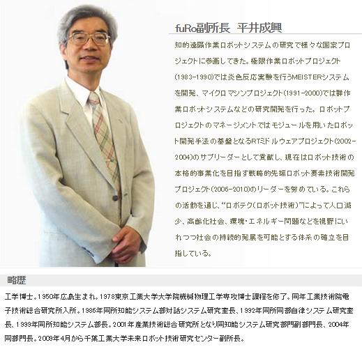 ph.D.Hirai