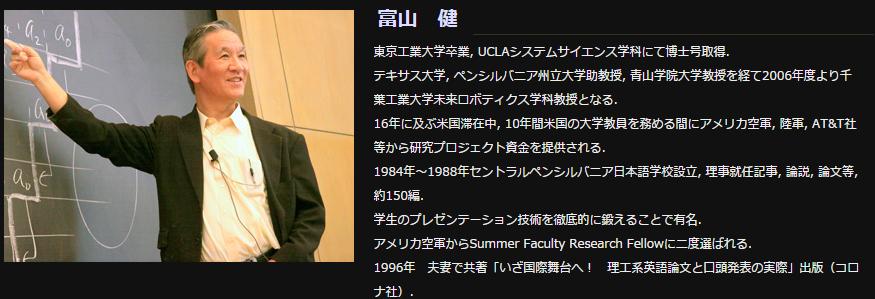 ph.D.tomiyama